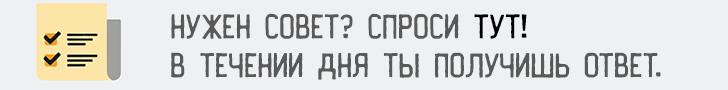 задай вопрос
