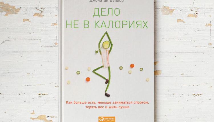 delo-ne-v-kaloriyax-bejlor-dzhonatan-w