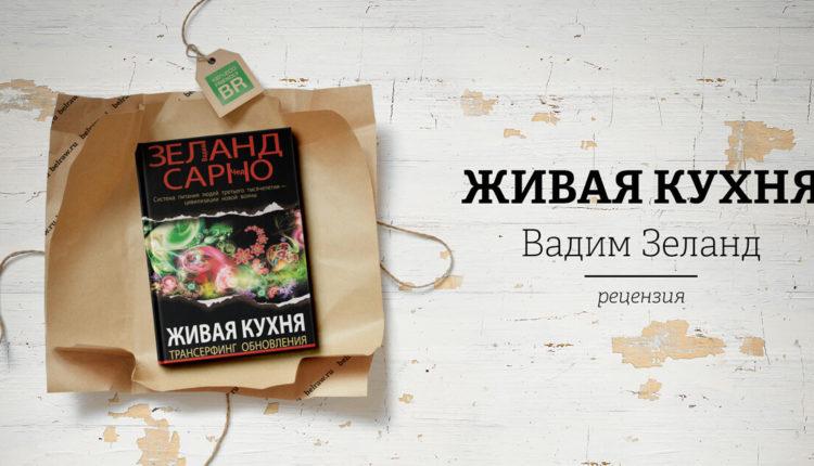 zhivaya-kuxnya-vadim-zeland-s