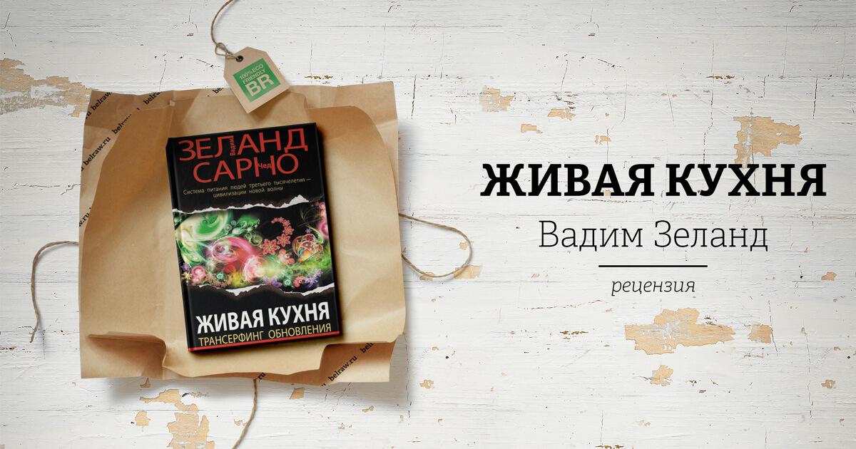 Живая кухня Вадим Зеланд