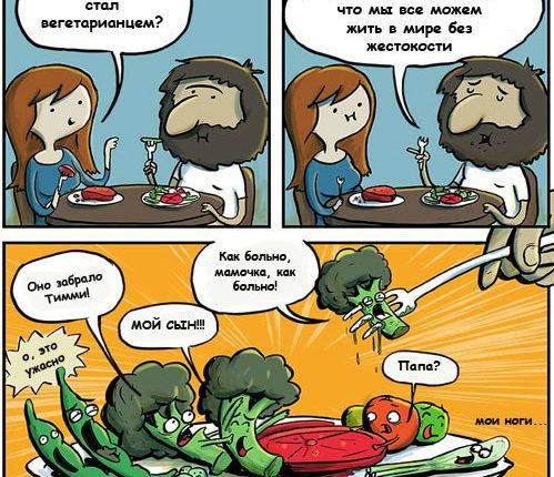 kak-trollit-vegetariancev-16