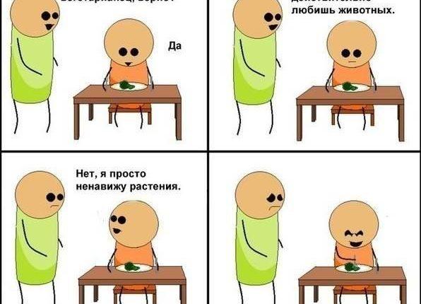 kak-trollit-vegetariancev-7