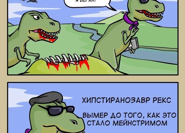 kak-trollit-vegetariancev-9