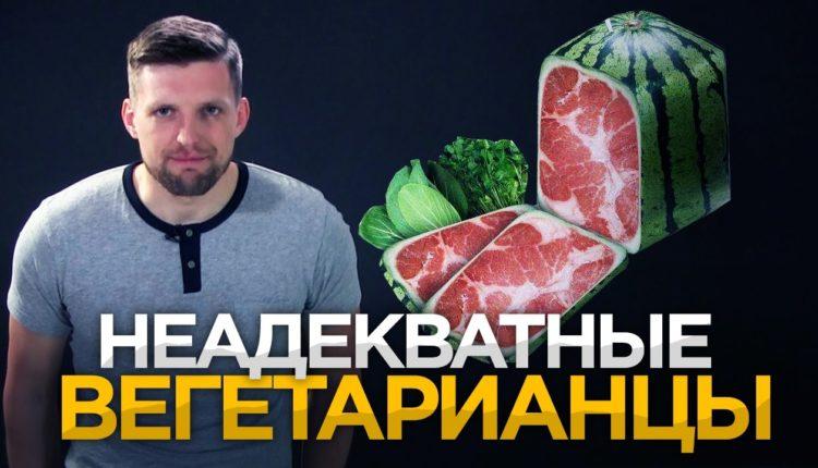 neadekvatnye-vegetariancy-pavel-bagryancev